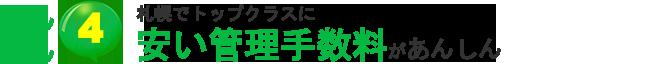 札幌でトップクラスに安い管理手数料があんしん