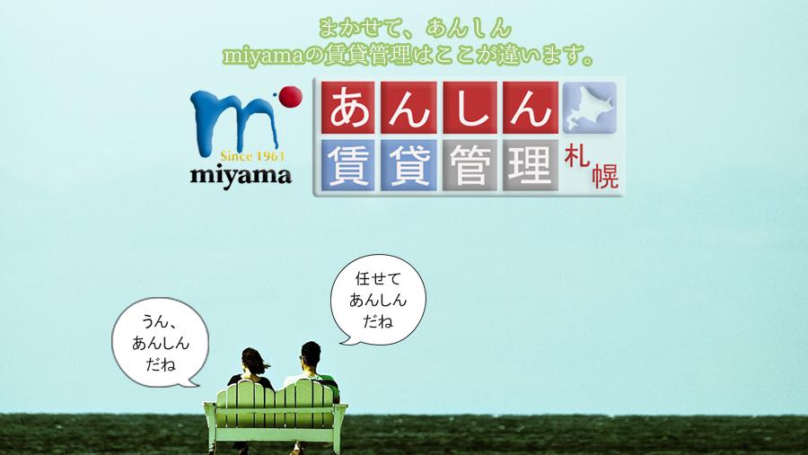 まかせて 、あんしん miyamaの賃貸管理はここが違います。
