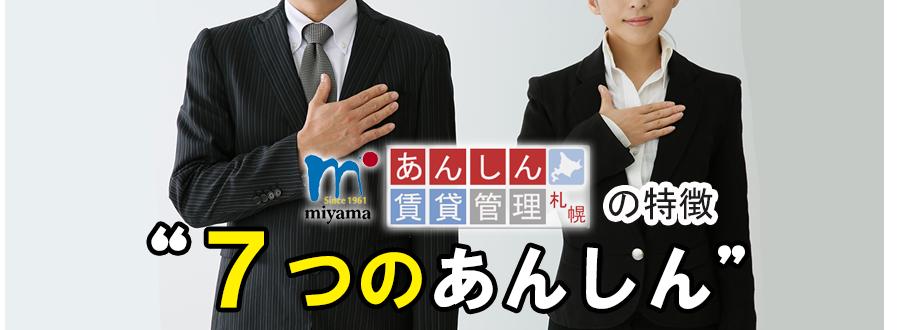 あんしん賃貸管理・札幌の特徴 7つのあんしん
