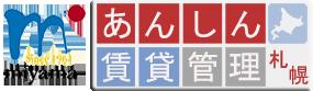 札幌のアパート管理、賃貸マンション管理、賃貸管理、不動産管理|あんしん賃貸管理・札幌