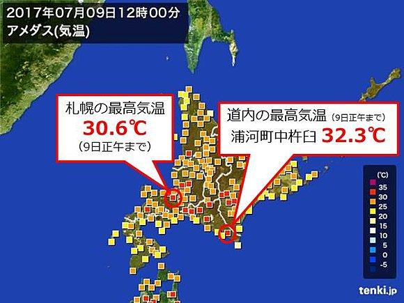 北海道の気温 2017年7月9日