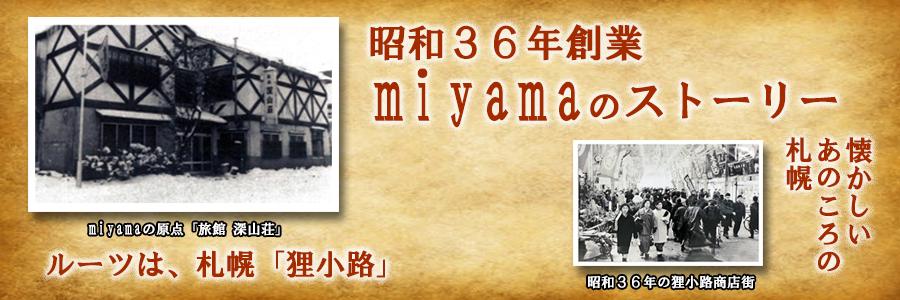 昭和36年創業 miyamaのストーリー